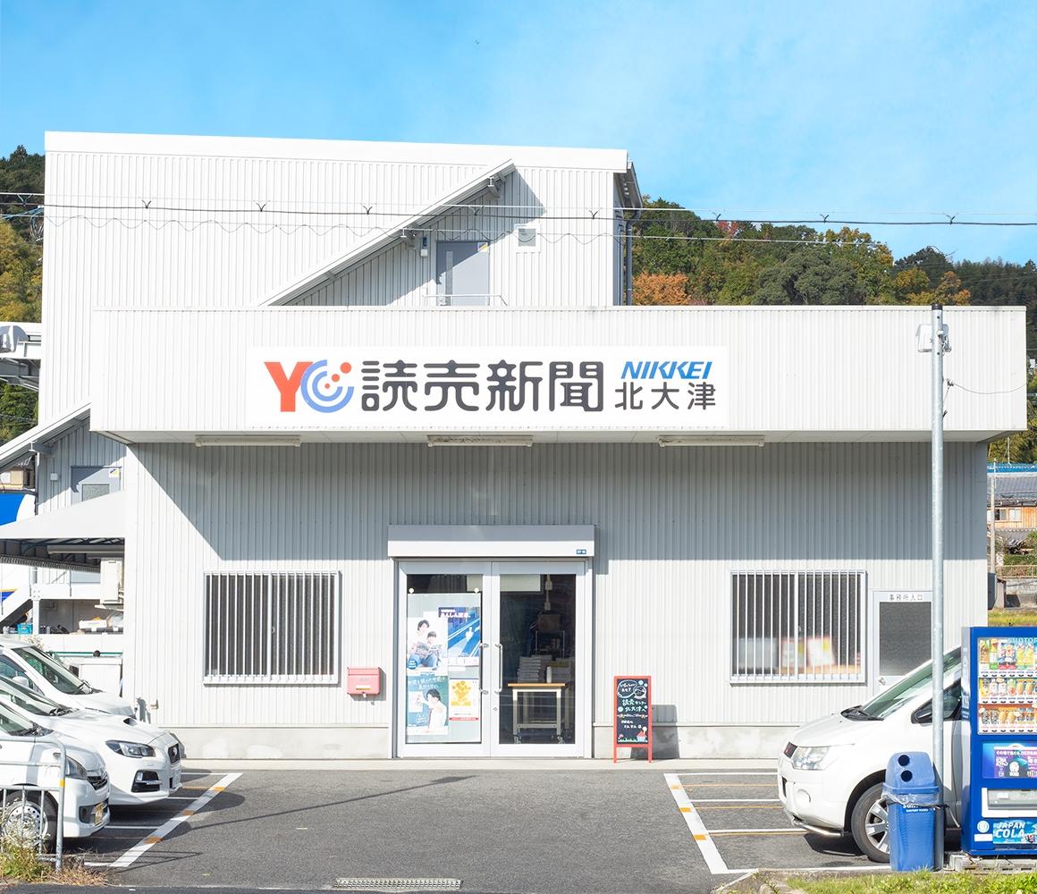 株式会社ワイ・エス・メディア 読売センター大津南