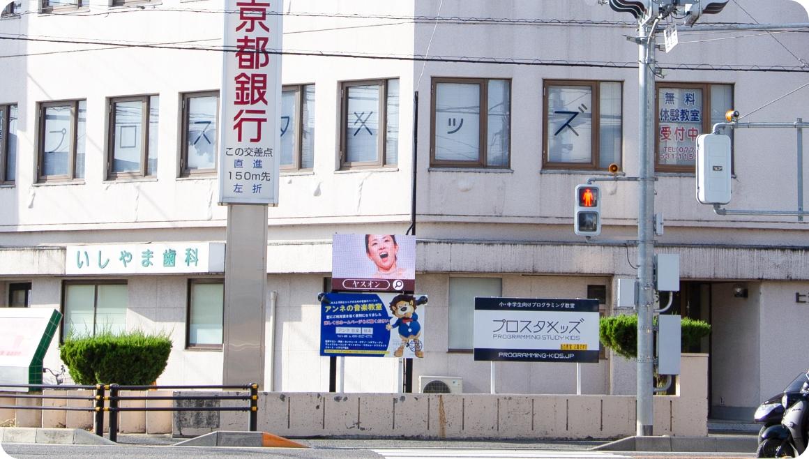 プロスタキッズ石山校 株式会社ワイ・エス・メディア