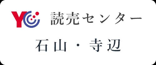 株式会社ワイ・エス・メディア 石山寺辺