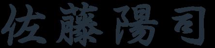株式会社ワイ・エス・メディア 代表取締役 佐藤陽司